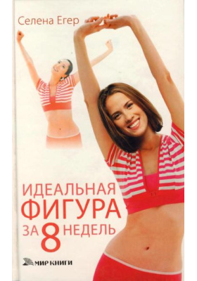 Идеальная фигура за 8 недель = Perfectly Fit 8 Weeks to a Sleek and Sexy Body