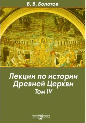 Лекции по истории Древней Церкви. Т. IV