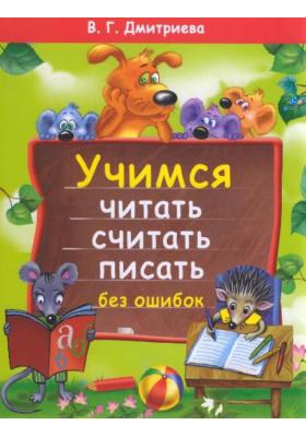 Учимся читать, считать, писать без ошибок