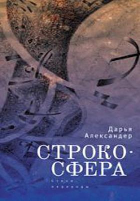 Cтрокосфера : cтихи, переводы: художественная литература
