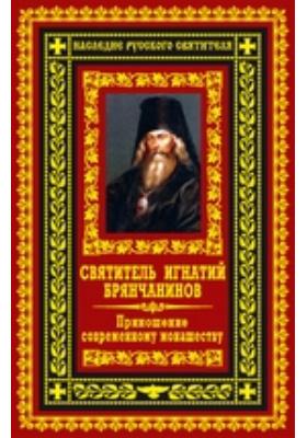 Приношение современному монашеству: духовно-просветительское издание