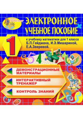 Электронное учебное пособие к учебнику математики Б.П.Гейдмана и др. для 1 класса