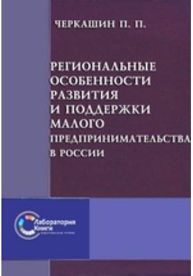 Региональные особенности развития и поддержки малого предпринимательства в России