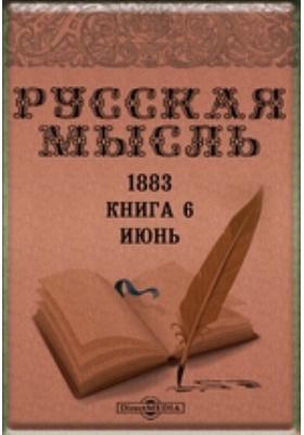 Русская мысль: журнал. 1883. Книга 6, Июнь