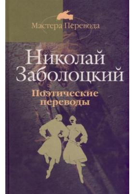 Поэтические переводы в трех томах. Том 2 : Грузинская классическая поэзия