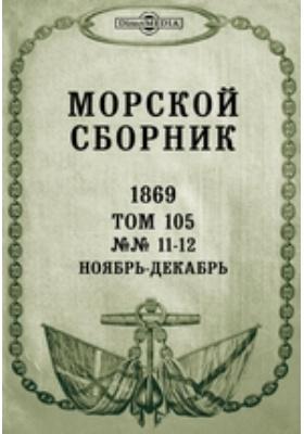 Морской сборник: журнал. 1869. Т. 105, №№ 11-12, Ноябрь-декабрь