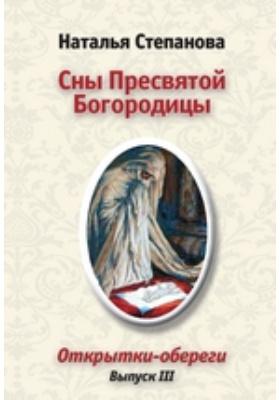 Сны Пресвятой Богородицы. Открытки-обереги:. Вып. 3