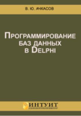 Программирование баз данных в Delphi: курс