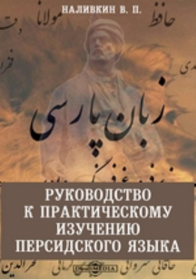 Руководство к практическому изучению персидского языка: практическое пособие