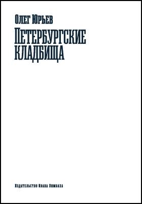 Петербургскиекладбища: художественная литература