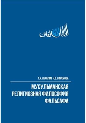 Мусульманская религиозная философия фальсафа: учебное пособие