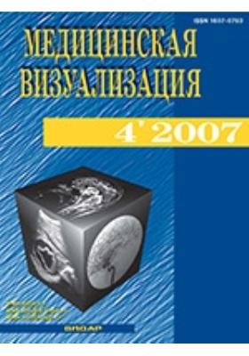 Медицинская визуализация. 2007. № 4
