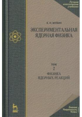 Экспериментальная ядерная физика. В 3-х томах. Том 2. Физика ядерных реакций : Учебник. 7-е издание, стереотипное