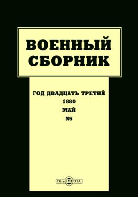 Военный сборник: журнал. 1880. Т. 133. № 5