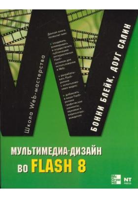 Мультимедиа-дизайн во Flash 8 = Flash 8. Создание и публикация интерактивных проектов = How to Do Everything with Flash 8
