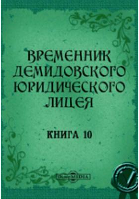 Временник Демидовского юридического лицея. 1875. Книга 10