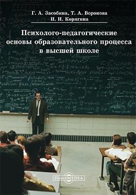 Психолого-педагогические основы образовательного процесса в высшей школе: учебное пособие