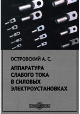 Аппаратура слабого тока в силовых электроустановках