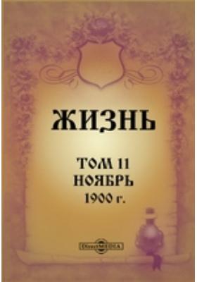 Литературный, научный и политический журнал «Жизнь»: журнал. 1900. Том 11. Ноябрь