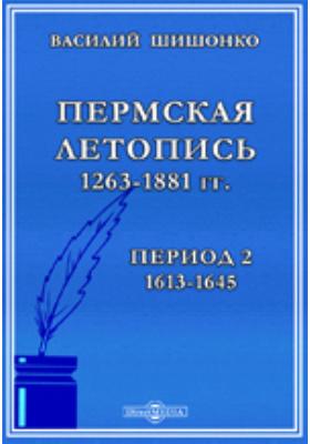Пермская летопись 1263-1881 гг. Второй период. 1613-1645 гг