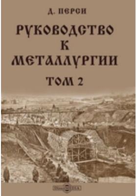 Руководство к металлургии. Т. 2