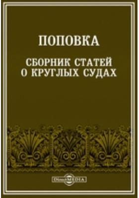 Поповка. Сборник статей о круглых судах: публицистика
