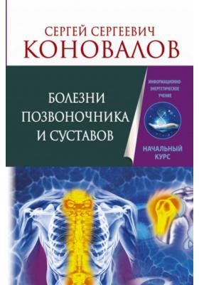 Болезни позвоночника и суставов. Информационно-энергетическое Учение : Начальный курс