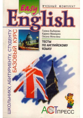 Проверь себя! : Тесты по английскому языку (I и II уровни)