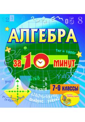 Мультимедийное учебное пособие для 7-9 классов «Алгебра за 10 минут»