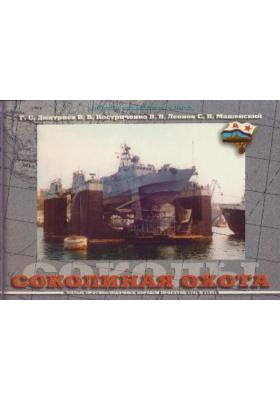 Соколиная охота : Малые противолодочные корабли проектов 1141 и 11451
