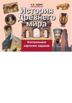 История Древнего мира. 5 класс. Контрольные карточки-задания