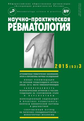 Научно-практическая ревматология: журнал. 2015. Том 53, № 3