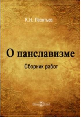 О панславизме. Сборник работ: художественная литература