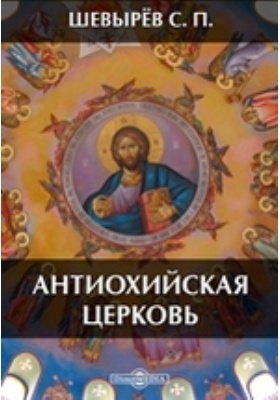 Антиохийская церковь