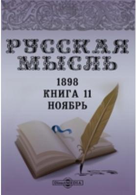 Русская мысль. 1898. Книга 11, Ноябрь