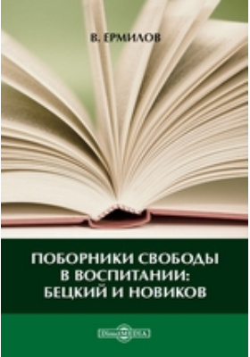 Поборники свободы в воспитании: Бецкий и Новиков