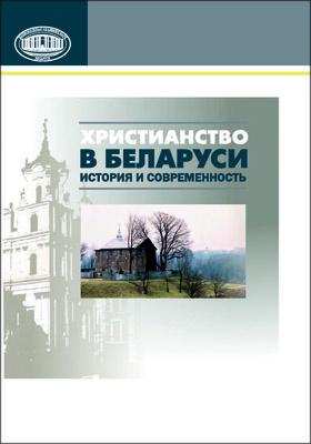 Христианство в Беларуси: история и современность : сборник научных статей: научное издание