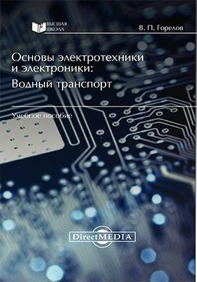 Основы электротехники и электроники : водный транспорт: учебное пособие
