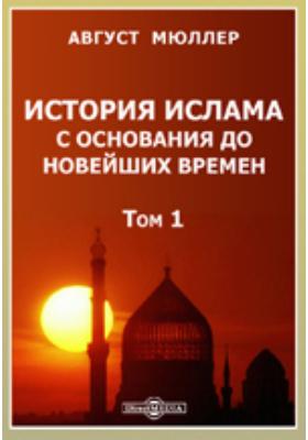 История ислама с основания до новейших времен: монография. Том 1