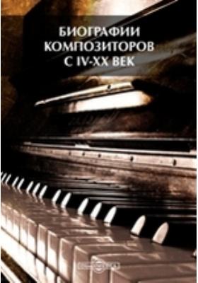 Биографии композиторов с IV-XX век: документально-художественная литература