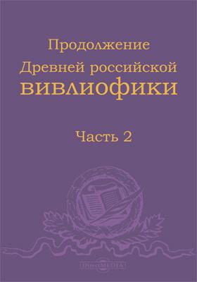 Древняя Российская вивлиофика :  Продолжение Начинающийся от 946 и продолжающийся до 1441 года, Ч. 2. Содержащая Новгородский Летописец