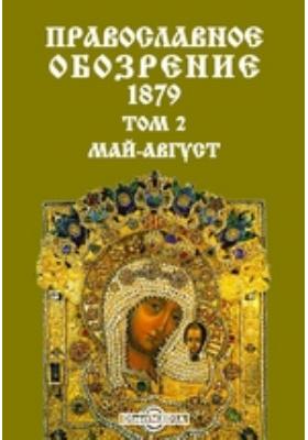 Православное обозрение: журнал. 1879. Т. 2, Май-август