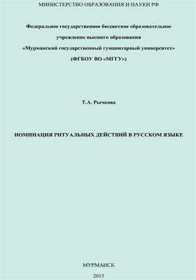 Номинация ритуальных действий в русском языке: монография