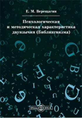 Психологическая и методическая характеристика двуязычия (Билингвизма)