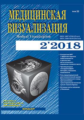 Медицинская визуализация. 2018. № 2