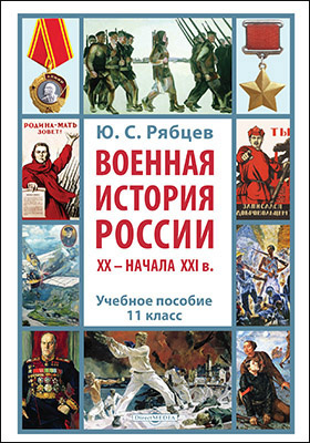 Военная история России XX – начала XXI в. : учебное пособие. 11 класс