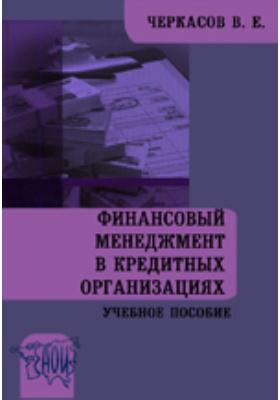 Финансовый менеджмент в кредитных организациях: учебное пособие