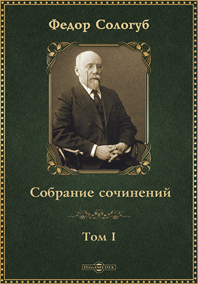 Собрание сочинений: художественная литература. Т. I