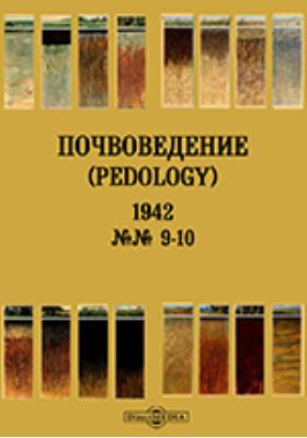 Почвоведение = Pedology. № 9-10. 1942 г