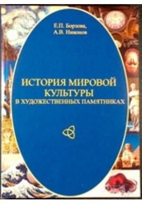 История мировой культуры в художественных памятниках: научно-популярное издание